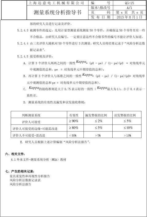 测量系统分析规定
