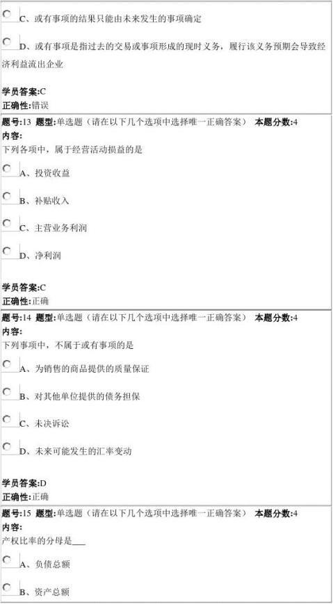 15秋企业财务报表分析作业4