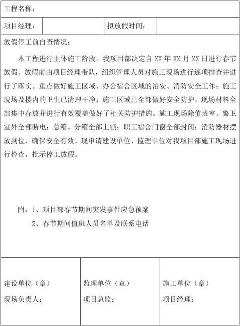 春节放假停工报告模板