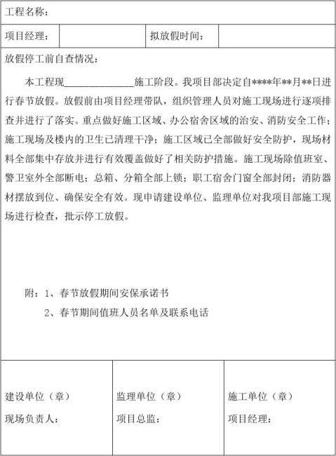 春节放假停工申请