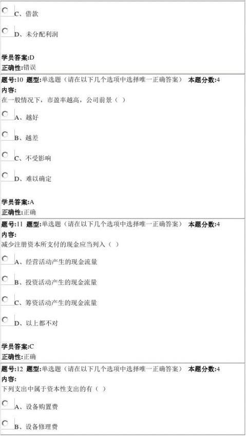 15秋企业财务报表分析作业2A