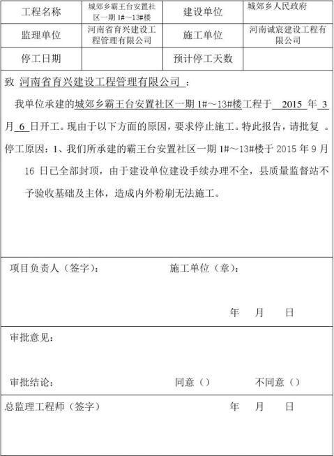 建筑工程停工报告通用版本