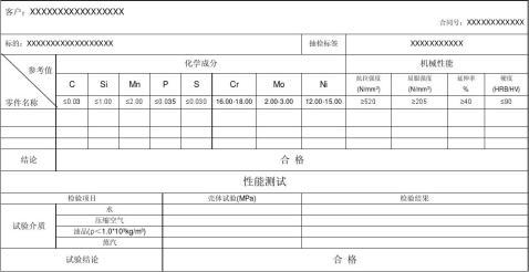 不锈钢316管件阀门材质检验报告