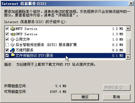 FTP服务器配置实验报告