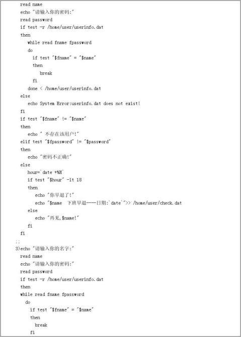 LINUXShell编程实验报告